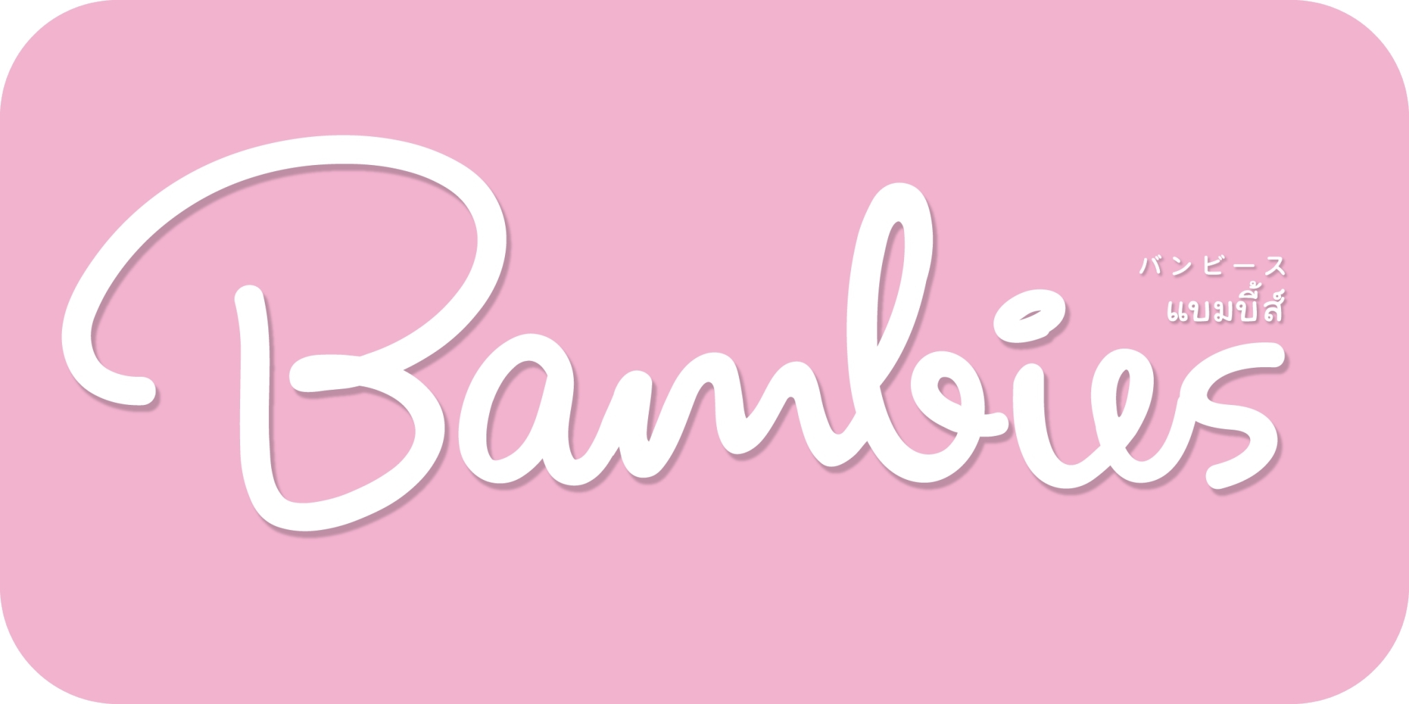 Bambies