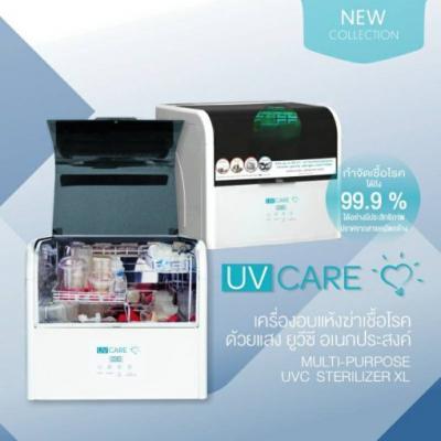 UV Care เครื่องอบฆ่าเชื้อโรคอเนกประสงค์