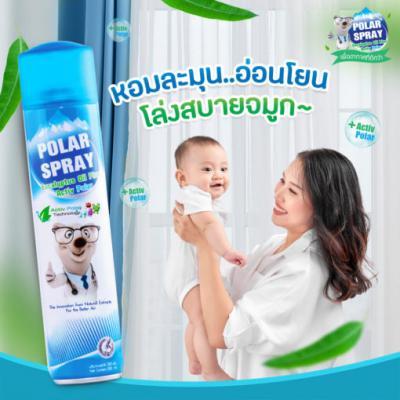 Polar Spray สเปรย์ปรับอากาศ กลิ่นยูคาลิปตัส  80 ml. Eucalyptus oil Plus Activ Polar 80 ml.
