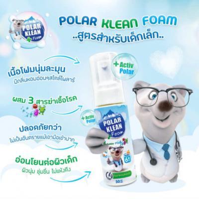 POLAR KLEAN FOAM โฟมทำความสะอาดมือ แบบไม่ต้องล้างออก