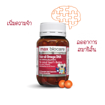 Max Biocare ผลิตภัณฑ์อาหารเสริมน้ำมันปลา สำหรับเด็ก Fish-oil Omega DHA