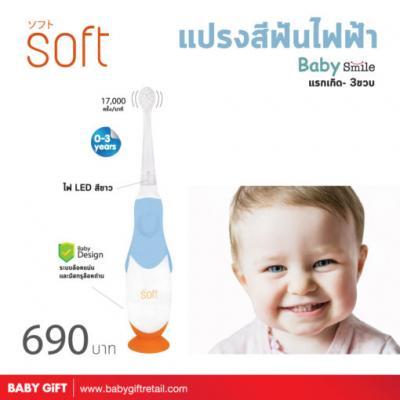 Soft แปรงสีฟันไฟฟ้า รุ่น Baby Smile 0-3 ขวบ
