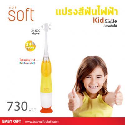 Soft แปรงสีฟันไฟฟ้า รุ่น Kid Smile 3 ขวบขึ้นไป