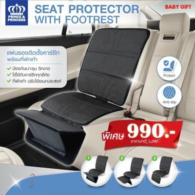 แผ่นรองติดตั้งคาร์ซีท Car Seat Protector - Prince & Princess (สมาชิกลดเพิ่ม 5%)