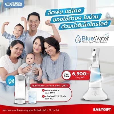 เครื่องผลิตน้ำอิเล็กโทรไลต์ Blue Water - Prince & Princess