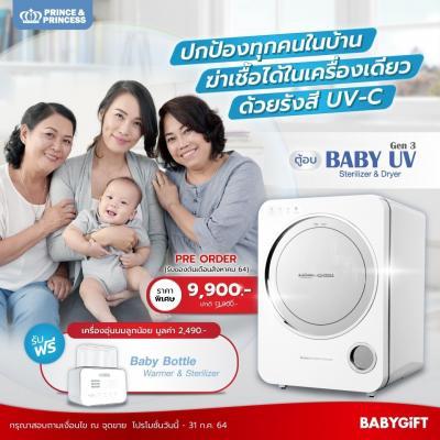เครื่องอบยูวี Baby UV Sterilizer Gen 3 - Prince & Princess
