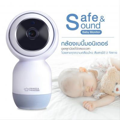 เบบี้มอนิเตอร์ Safe & Sound - Prince & Princess