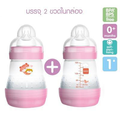 MAM ขวดนมป้องกันโคลิค 5.5 oz (จุกเบอร์ 1) แพ็คคู่ คละสี
