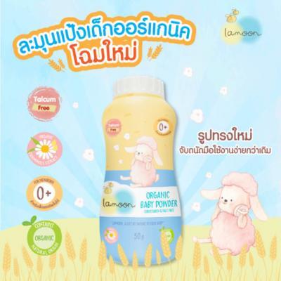 Lamoon แป้งเด็กออร์แกนิค 50 มล. Lamoon Baby Powder 50 ml (สมาชิกลด 10% 1-30 ก.ย. 64)